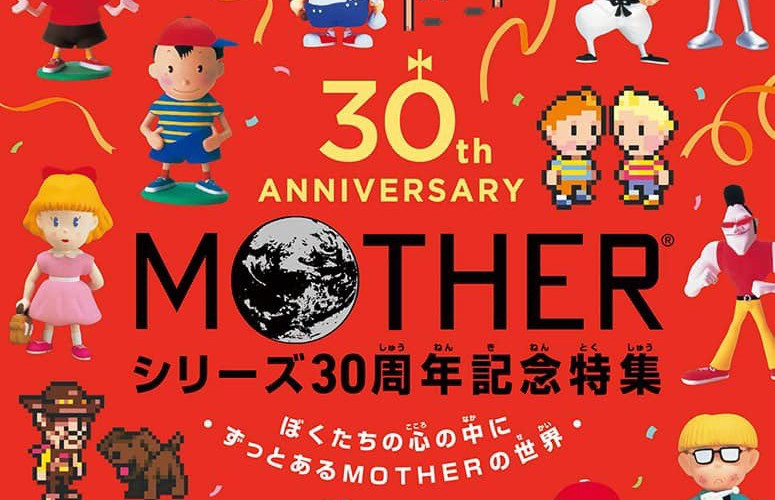 The Newest Issue Of Nintendo Dream Celebrates The Mother Series
