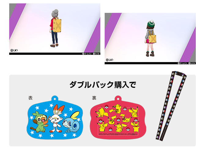 Some Pokemon Sword And Shield Costumes Locked Behind Retailer