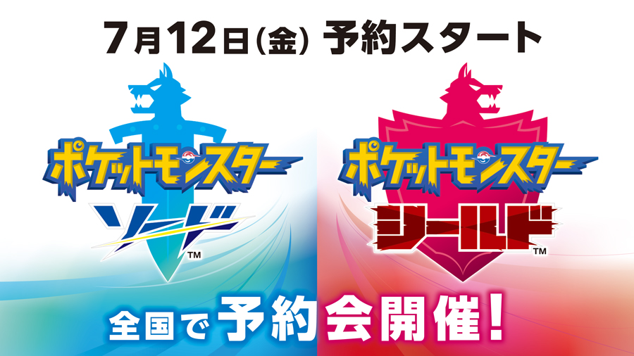 Pokemon Sword And Shield Pre Order Prize Lottery Announced In Japan