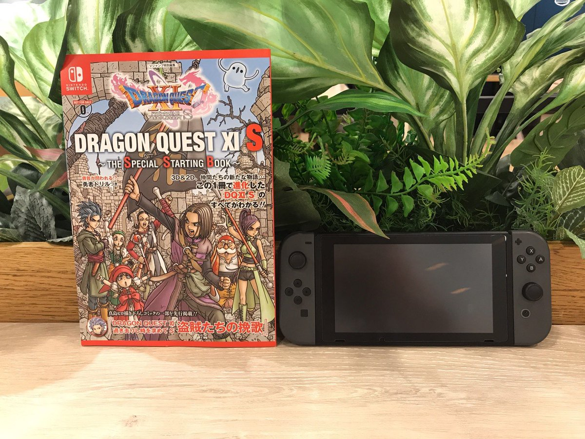 First Look At The Physical Dragon Quest XI S: The Special Starting Book
