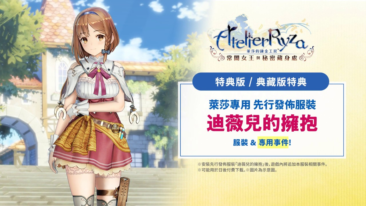 """Watch: Latest Japanese Trailer For Atelier Ryza """"Divell's Embrace"""" Costume Released"""