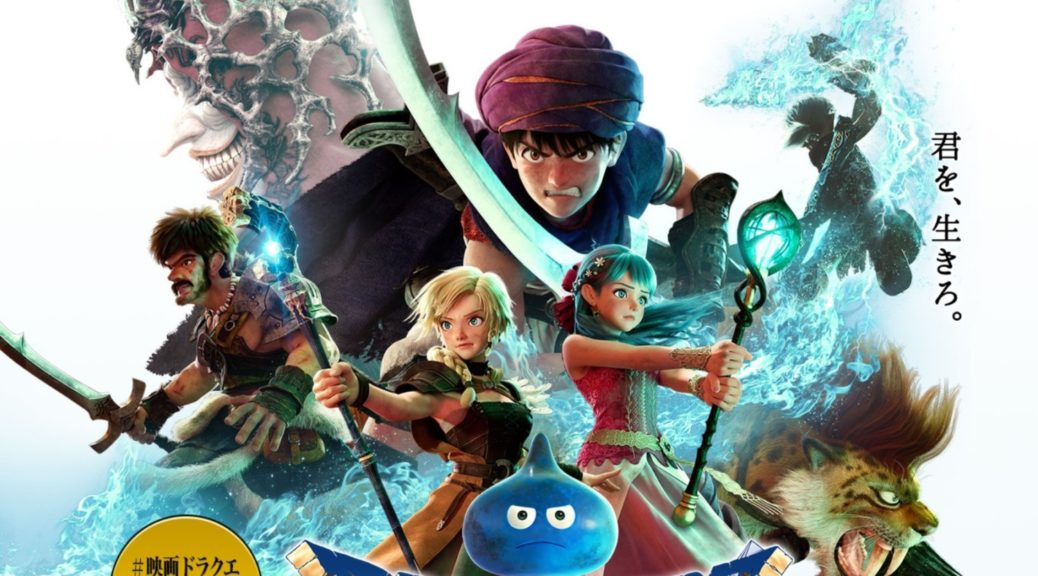 Dragon Quest: Your Story Gets Slammed By Fans Online | NintendoSoup