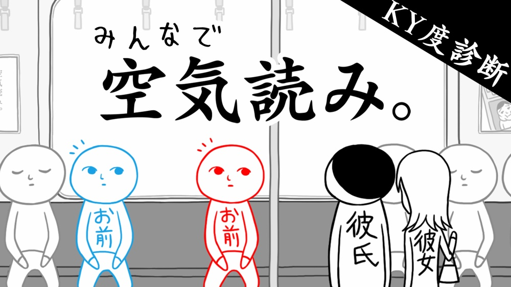 Minna De Kuuki Yomi 2 ~Reiwa~ Coming To Nintendo Switch