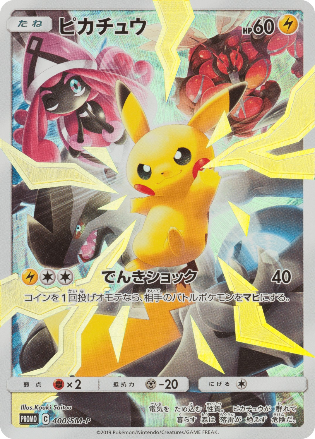 Pokemon Center Exclusive TCG Limited Collection Master