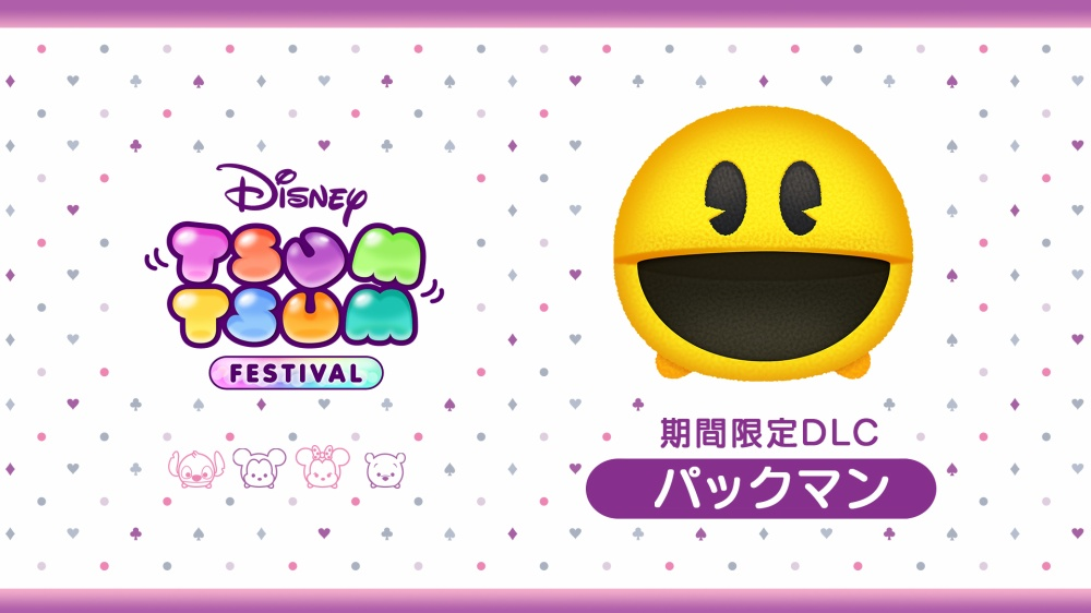 Limited Time Free Pac-Man DLC Available For Disney Tsum Tsum Festival On Switch