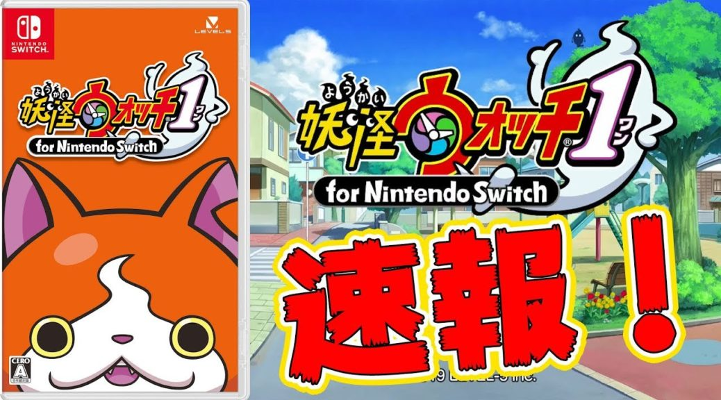 Gameplay videos από το Yo-kai Watch 1