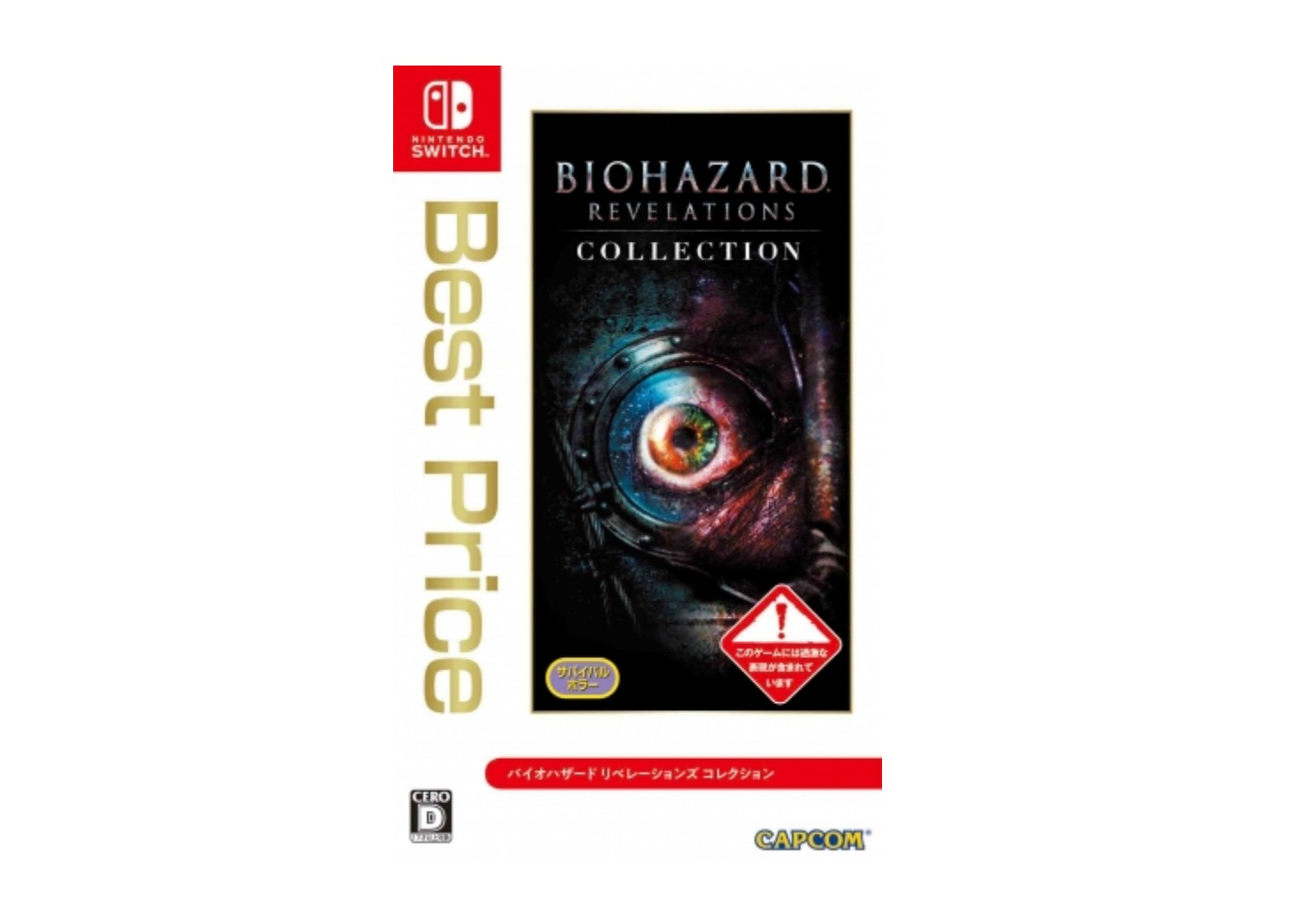 Resident Evil Revelations Collection To Receive Best Price Edition In Japan