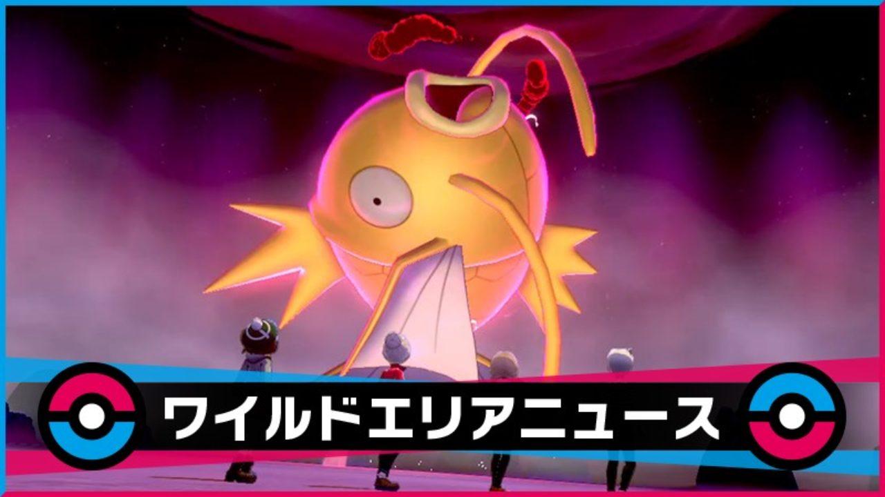 Resultado de imagem para Pokémon Sword e Shield