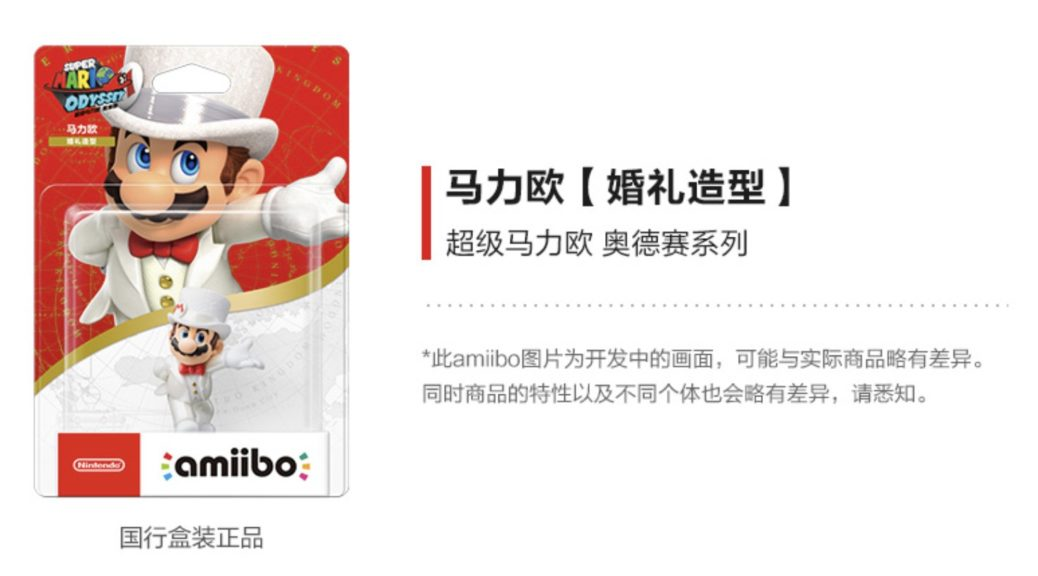 Super Mario Odyssey Amiibo Sells Out At Launch In China