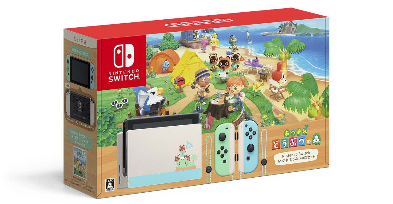 Nintendo Switch Animal Crossing: New Horizons Set Will Be ...