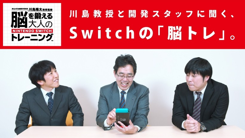 Dr. Kawashima Is Enjoying The Legend Of Zelda: Breath Of The Wild And Splatoon 2