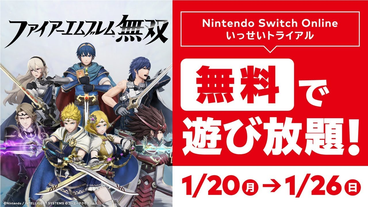 Fire Emblem Warriors Is The Next Game In The Nintendo Switch Online Infinite Tryout