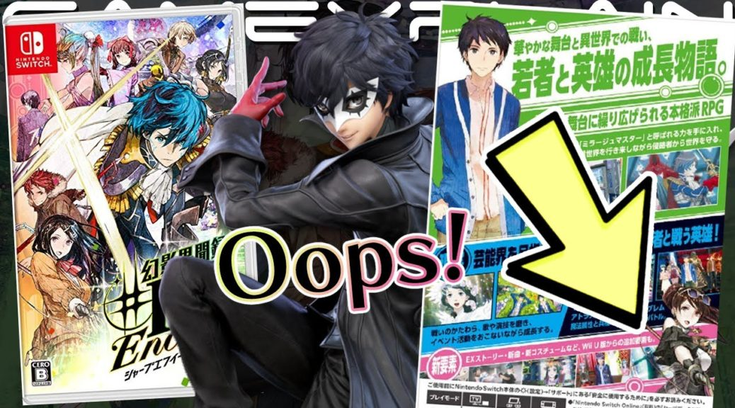 https://nintendosoup.com/wp-content/uploads/2020/01/joker-costume-possibly-revealed-on-tokyo-mirage-sessions-fe-encore-8217-s-japanese-cover-aKrnJELB5LI-1038x576.jpg