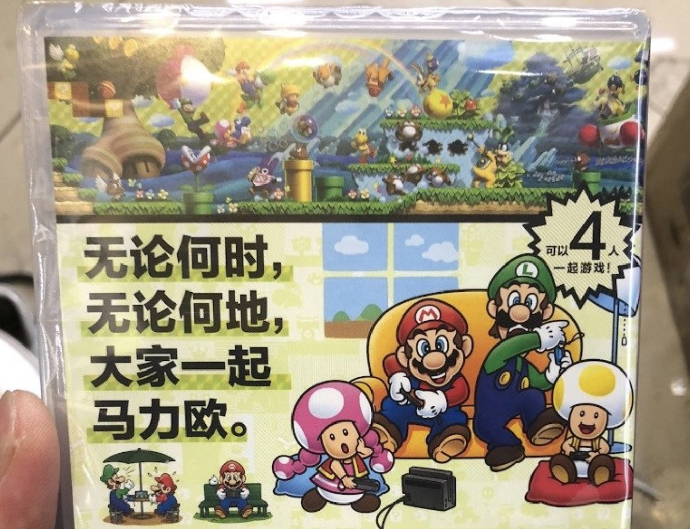 First Photos Of New Super Mario Bros. U Deluxe Chinese Physical Release