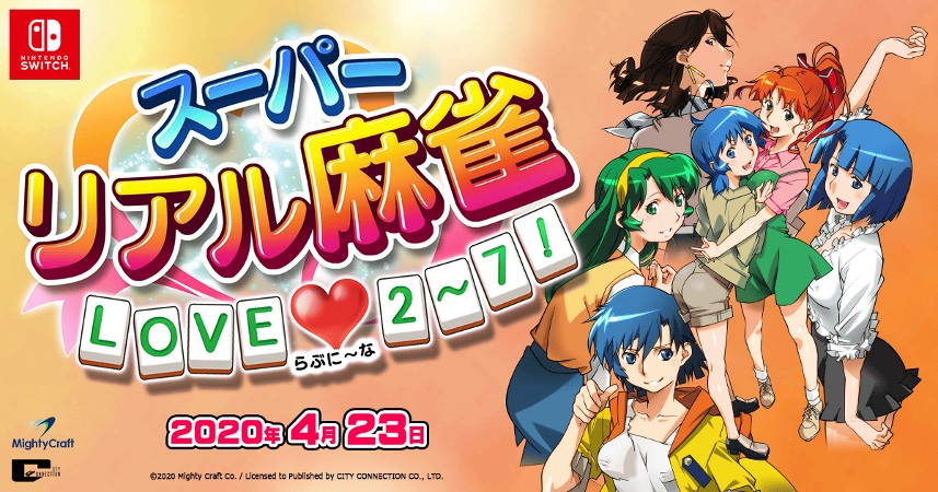 Super Real Mahjong PV LOVE 2~7! Physical Version Will Feature Thinner Censor Bars Than Separate Digital Releases | NintendoSoup