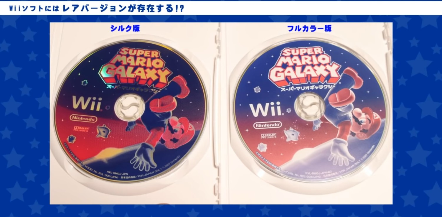 Did You Know There Were Rare Variant Wii Discs Released In Japan? | NintendoSoup
